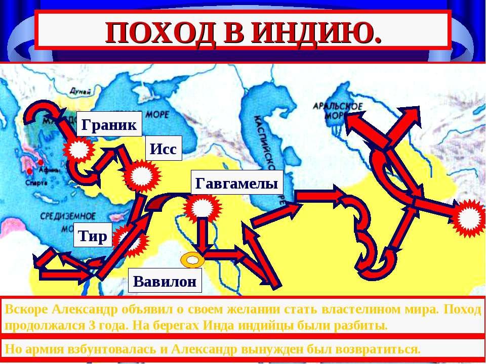Вавилон Тир Гавгамелы Исс Граник ПОХОД В ИНДИЮ. После битвы при Гавгамелах Да...