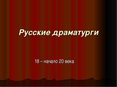 Русские драматурги 18 – начало 20 века