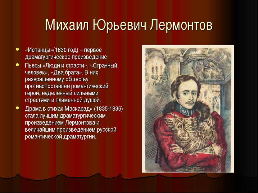 Михаил Юрьевич Лермонтов «Испанцы»(1830 год) – первое драматургическое произв...