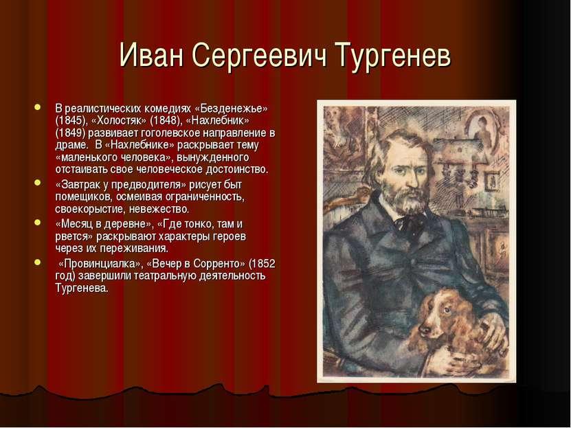 Иван Сергеевич Тургенев В реалистических комедиях «Безденежье» (1845), «Холос...