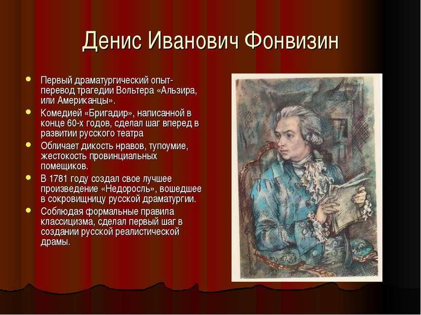 Денис Иванович Фонвизин Первый драматургический опыт- перевод трагедии Вольте...