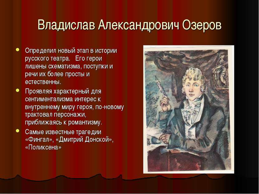 Владислав Александрович Озеров Определил новый этап в истории русского театра...