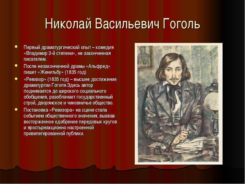 Николай Васильевич Гоголь Первый драматургический опыт – комедия «Владимир 3-...