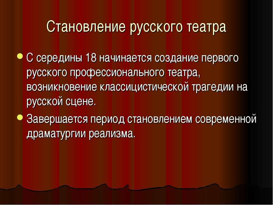 Становление русского театра С середины 18 начинается создание первого русског...