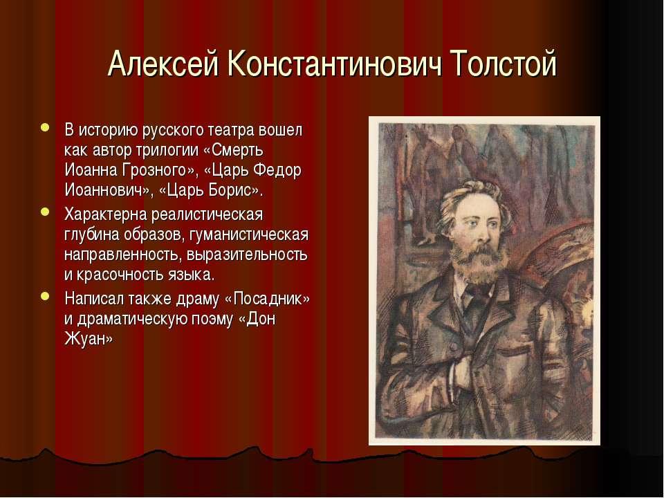 Алексей Константинович Толстой В историю русского театра вошел как автор трил...