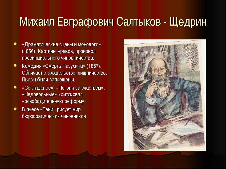 Михаил Евграфович Салтыков - Щедрин «Драматические сцены и монологи» (1856). ...