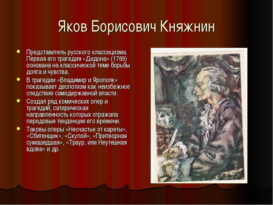 Яков Борисович Княжнин Представитель русского классицизма. Первая его трагеди...