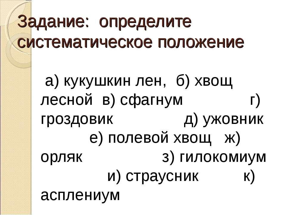 Задание: определите систематическое положение а) кукушкин лен, б) хвощ лесной...