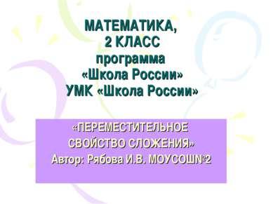 МАТЕМАТИКА, 2 КЛАСС программа «Школа России» УМК «Школа России» «ПЕРЕМЕСТИТЕЛ...
