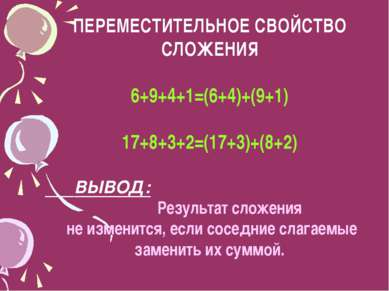 ПЕРЕМЕСТИТЕЛЬНОЕ СВОЙСТВО СЛОЖЕНИЯ 6+9+4+1=(6+4)+(9+1) 17+8+3+2=(17+3)+(8+2) ...
