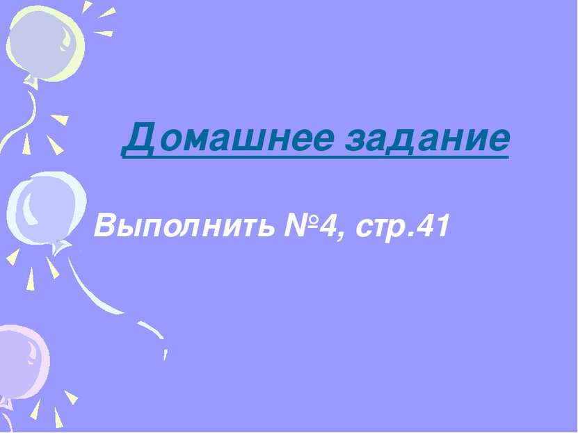 Домашнее задание Выполнить №4, стр.41