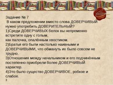 Задание № 7 В каком предложении вместо слова ДОВЕРЧИВЫЙ нужно употребить ДОВЕ...