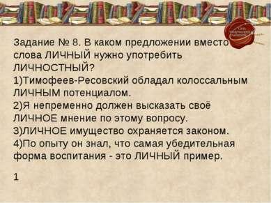 Задание № 8. В каком предложении вместо слова ЛИЧНЫЙ нужно употребить ЛИЧНОСТ...