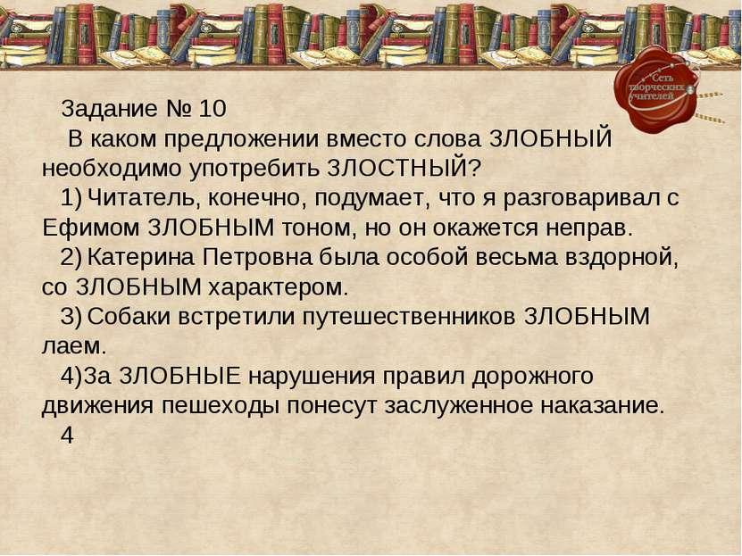 Задание № 10 В каком предложении вместо слова ЗЛОБНЫЙ необходимо употребить З...