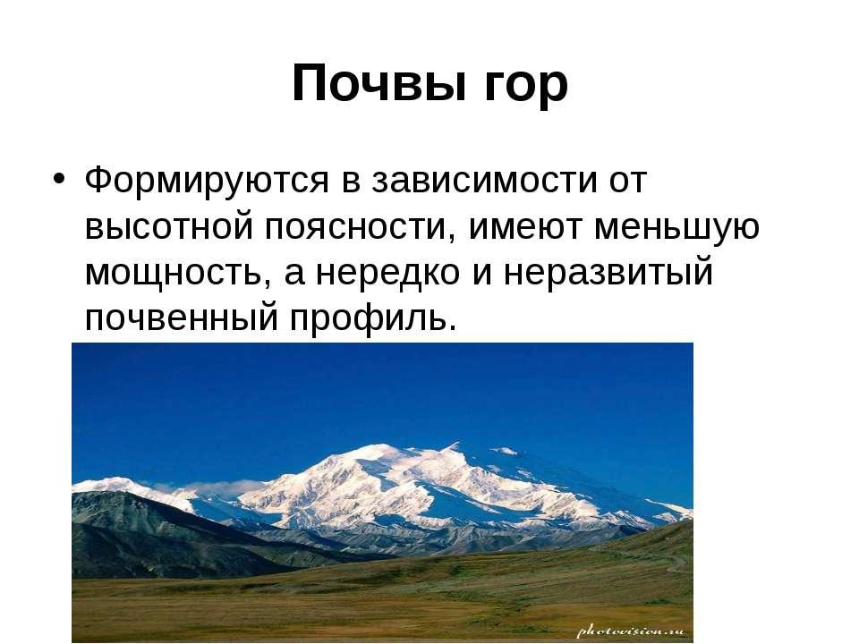 Почвы гор Формируются в зависимости от высотной поясности, имеют меньшую мощн...