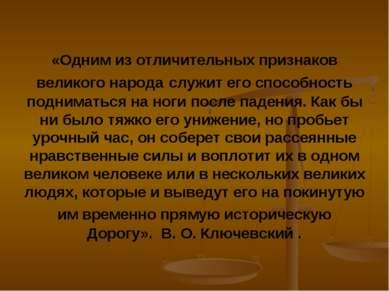 «Одним из отличительных признаков великого народа служит его способность подн...