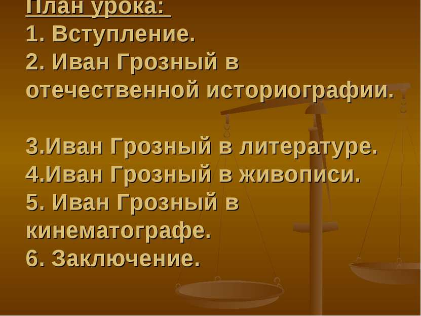 План урока: 1. Вступление. 2. Иван Грозный в отечественной историографии. 3.И...