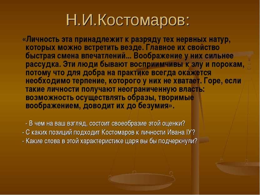 Н.И.Костомаров: «Личность эта принадлежит к разряду тех нервных натур, которы...