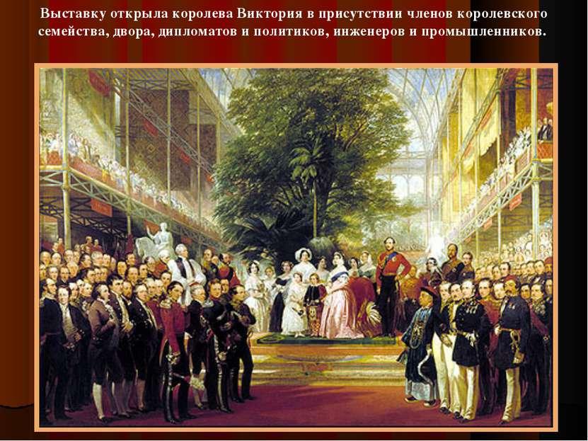 Выставку открыла королева Виктория в присутствии членов королевского семейств...