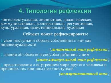 интеллектуальная, личностная, диалогическая, коммуникативная, кооперативная, ...