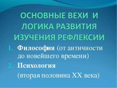 Философия (от античности до новейшего времени) Психология (вторая половина XX...