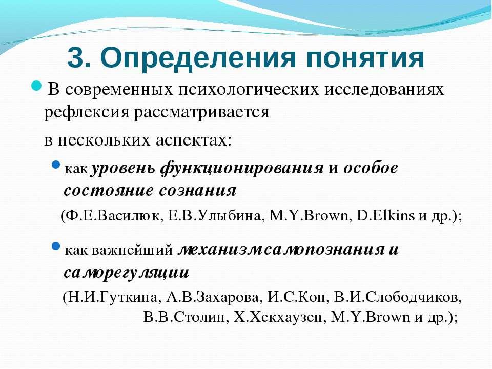 3. Определения понятия В современных психологических исследованиях рефлексия ...