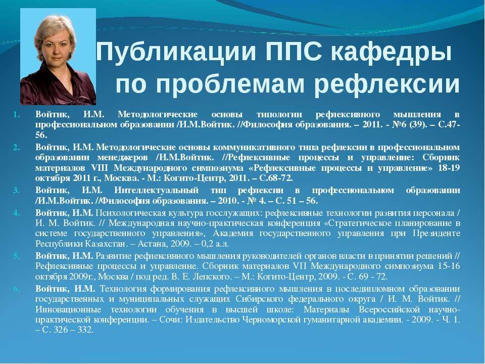 8. Публикации ППС кафедры по проблемам рефлексии Войтик, И.М. Методологически...