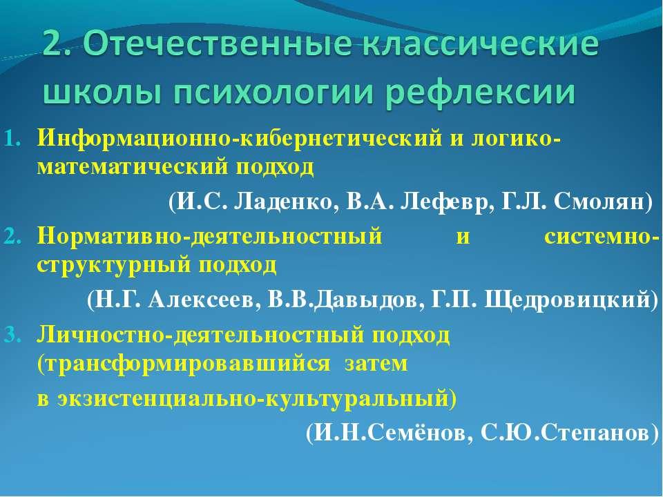 Информационно-кибернетический и логико-математический подход (И.С. Ладенко, В...