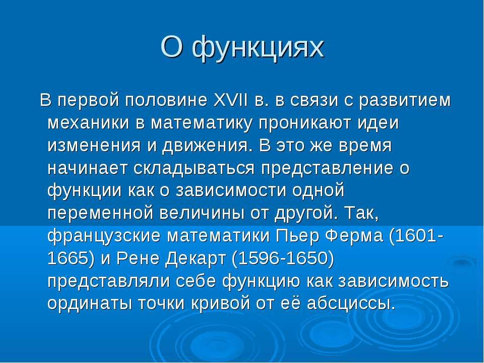 О функциях В первой половине XVII в. в связи с развитием механики в математик...
