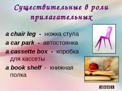 Существительные в роли прилагательных a chair leg - ножка стула a car park - ...