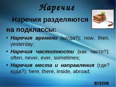 Наречие Наречия разделяются на подклассы: Наречия времени (когда?): now, then...