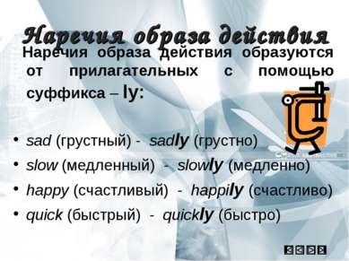 Наречия образа действия Наречия образа действия образуются от прилагательных ...