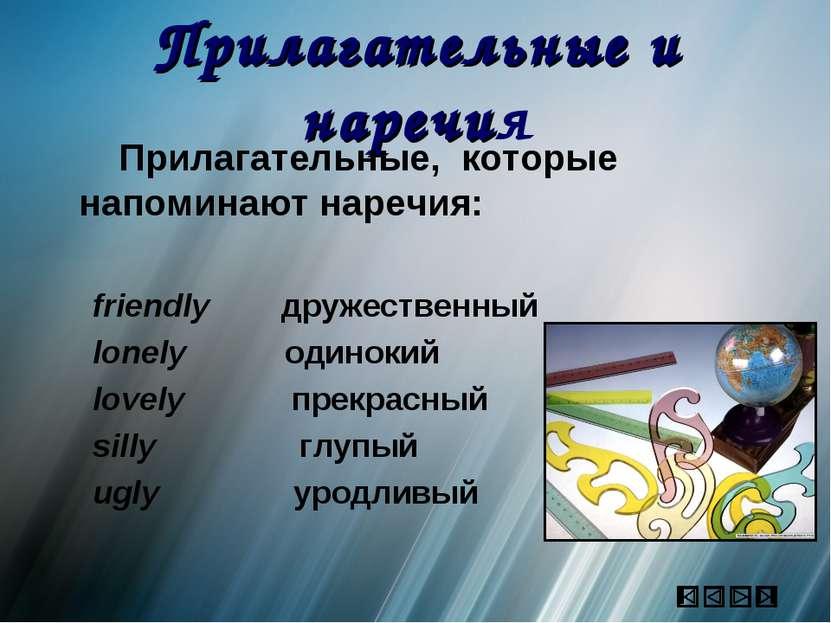Прилагательные и наречия Прилагательные, которые напоминают наречия: friendly...