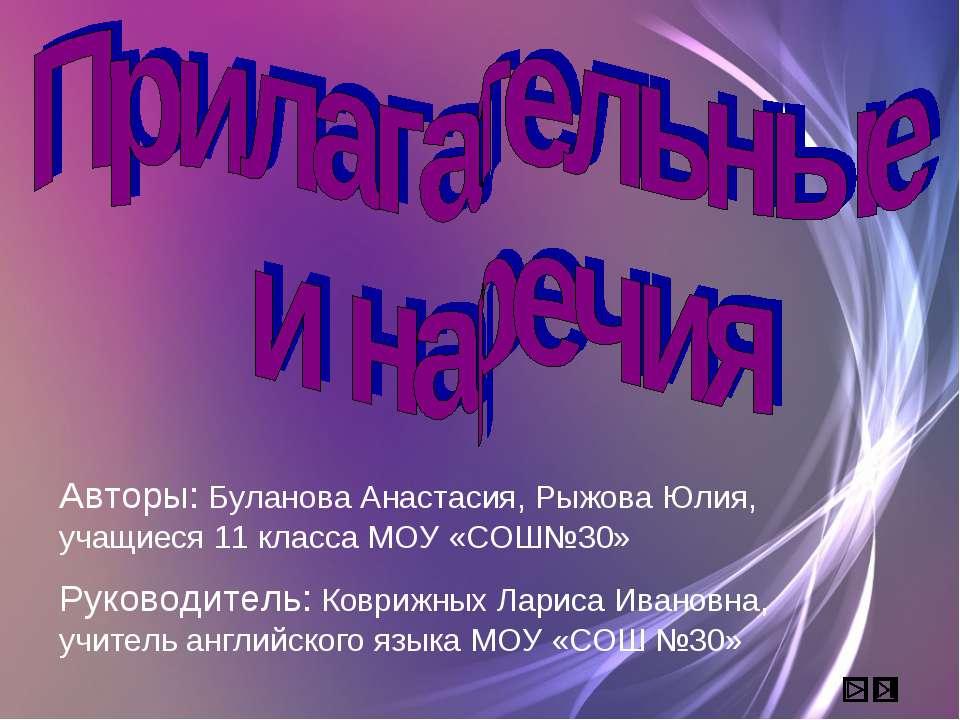 Авторы: Буланова Анастасия, Рыжова Юлия, учащиеся 11 класса МОУ «СОШ№30» Руко...