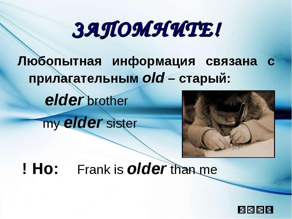 ЗАПОМНИТЕ! Любопытная информация связана с прилагательным old – старый: elder...