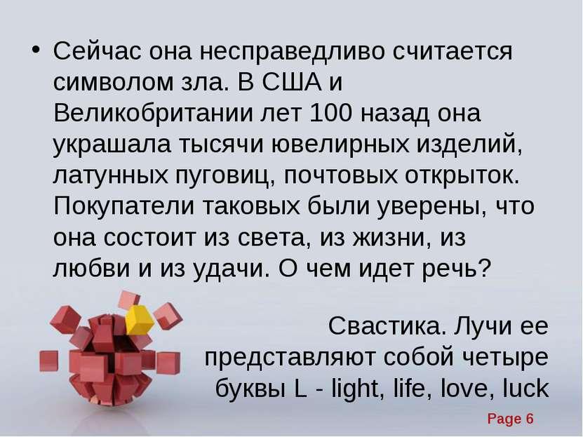 Свастика. Лучи ее представляют собой четыре буквы L - light, life, love, luck...