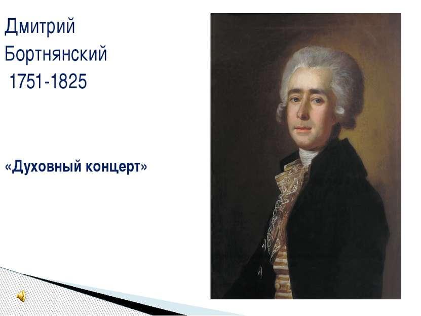 Дмитрий Бортнянский 1751-1825 «Духовный концерт»