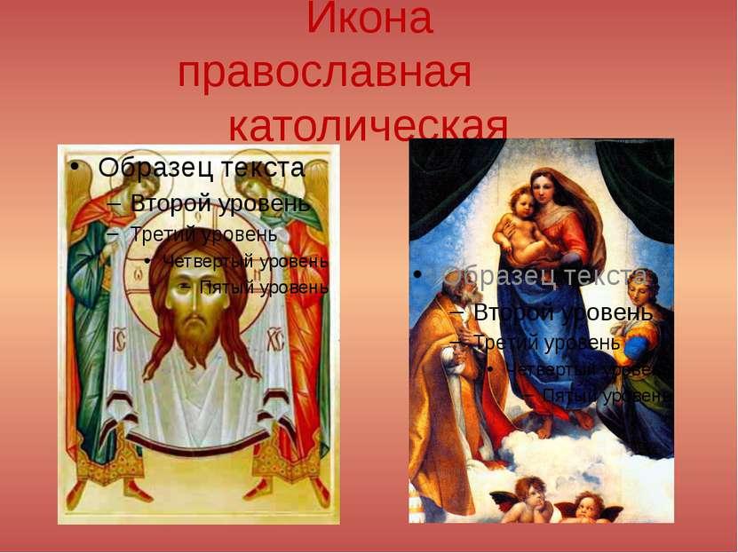 Икона православная католическая