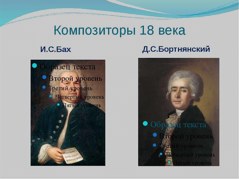 Композиторы 18 века И.С.Бах Д.С.Бортнянский