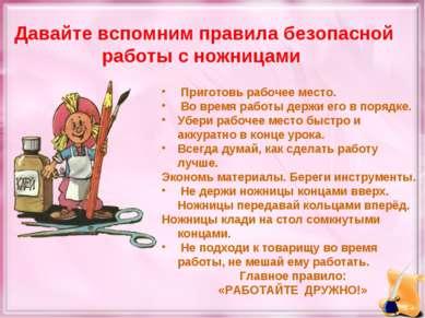 Давайте вспомним правила безопасной работы с ножницами Приготовь рабочее мест...
