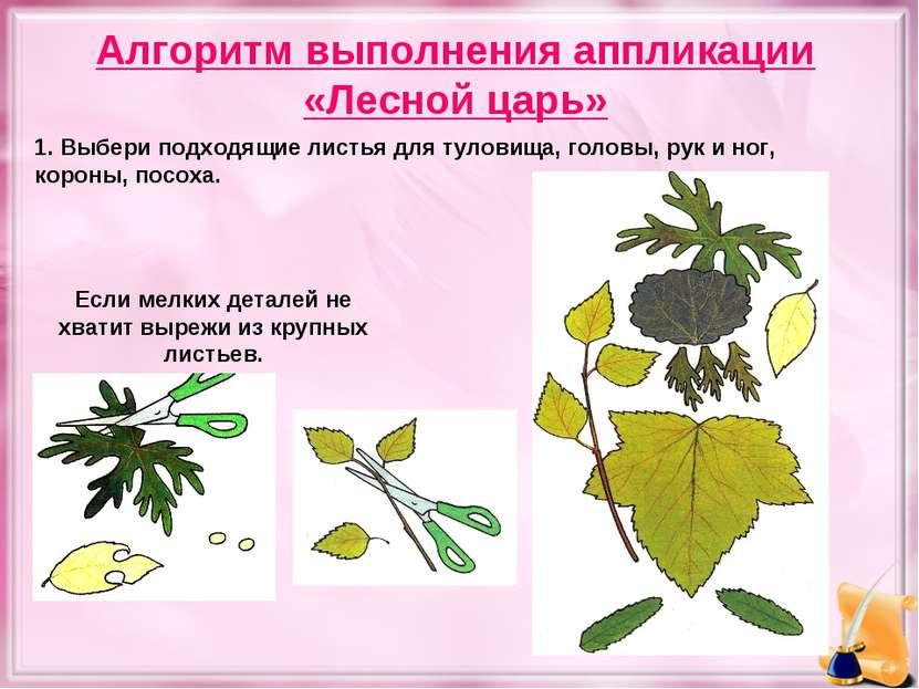 Алгоритм выполнения аппликации «Лесной царь» 1. Выбери подходящие листья для ...