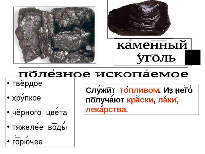 твёрдое хрупкое чёрного цвета тяжелее воды горючее Служит топливом. Из него п...