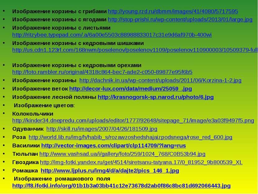 Изображение корзины с грибами http://young.rzd.ru/dbmm/images/41/4080/5717595...