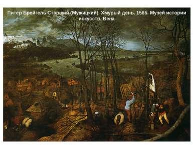 Питер Брейгель Старший (Мужицкий). Хмурый день. 1565. Музей истории искусств....