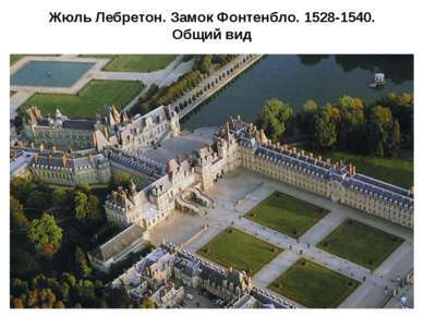 Жюль Лебретон. Замок Фонтенбло. 1528-1540. Общий вид