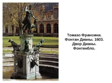 Томазо Франсини. Фонтан Дианы. 1603. Двор Дианы. Фонтенбло.