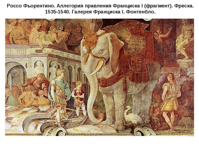 Россо Фьорентино. Аллегория правления Франциска I (фрагмент). Фреска. 1535-15...