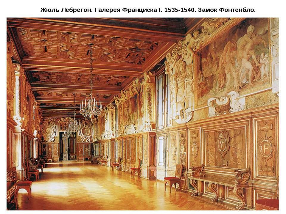 Жюль Лебретон. Галерея Франциска I. 1535-1540. Замок Фонтенбло.