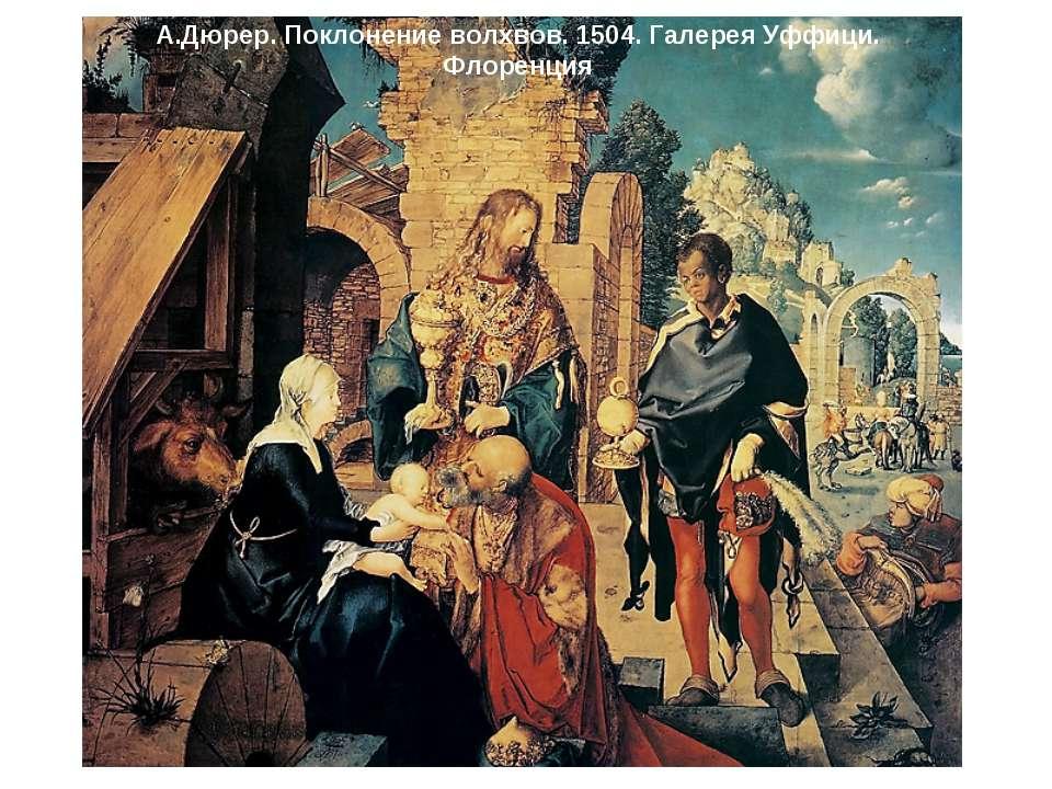 А.Дюрер. Поклонение волхвов. 1504. Галерея Уффици. Флоренция