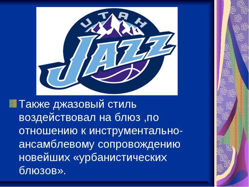 Также джазовый стиль воздействовал на блюз ,по отношению к инструментально-ан...